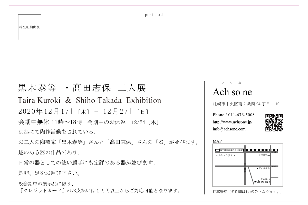 f:id:Ach-so-ne:20201101130022p:plain