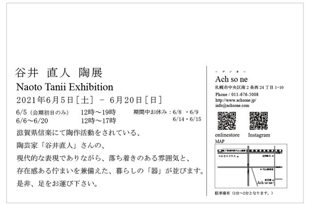 f:id:Ach-so-ne:20210514155115p:plain
