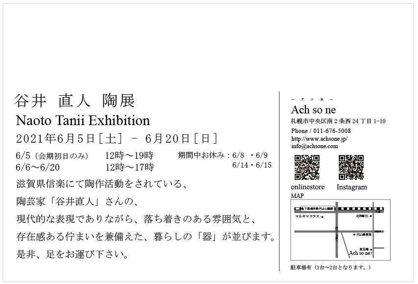 f:id:Ach-so-ne:20210531151052p:plain