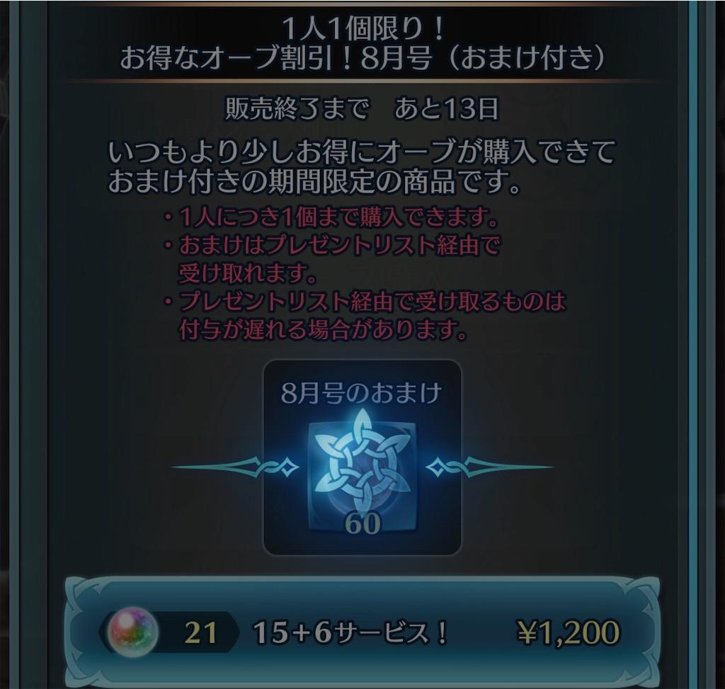 f:id:Ad_sakutaro:20190807182208j:image