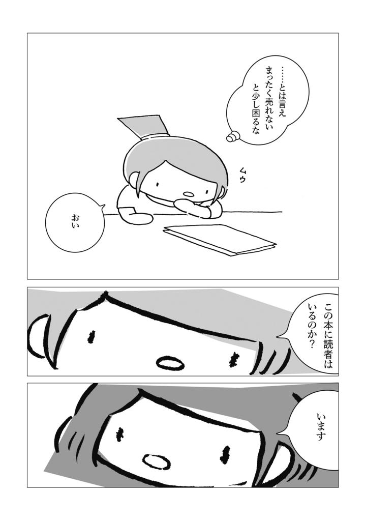 f:id:Ada_bana:20161209231819j:plain