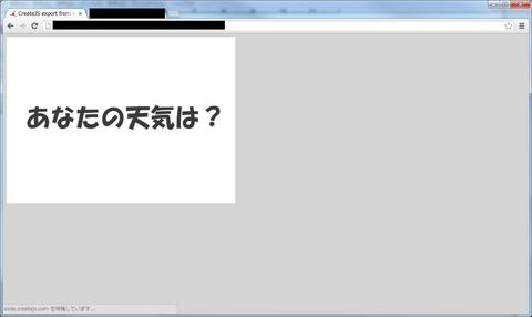 CreateJS結果(天気は?)