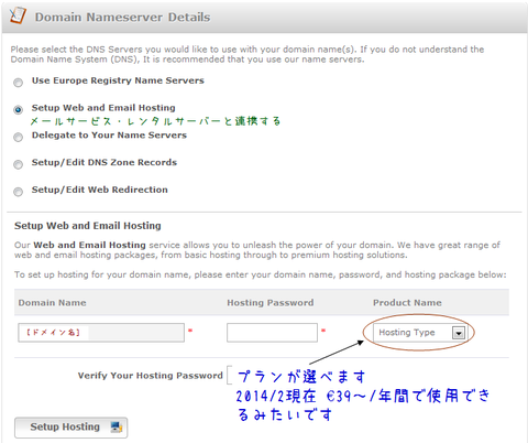 EuropeRegistryと連携したメールサービス・レンタルサーバーを使う