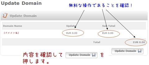 DNSで設定した内容の確認画面