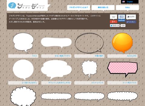 miya-fukidashi-design