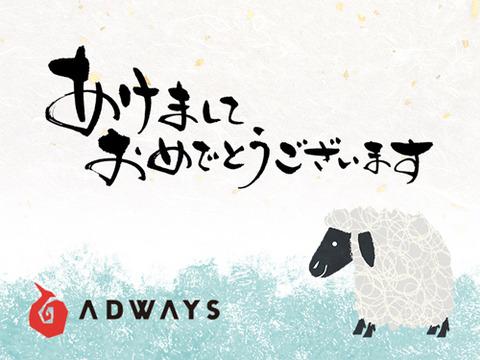 adways_2015