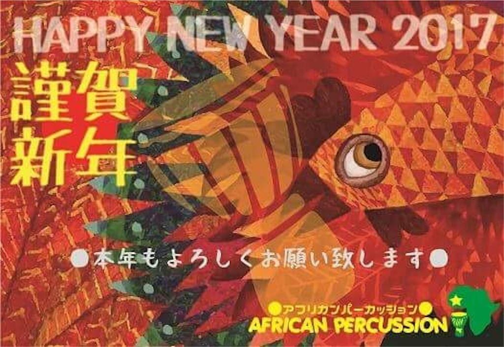 f:id:African-Percussion-Nagoya:20170103124707j:image