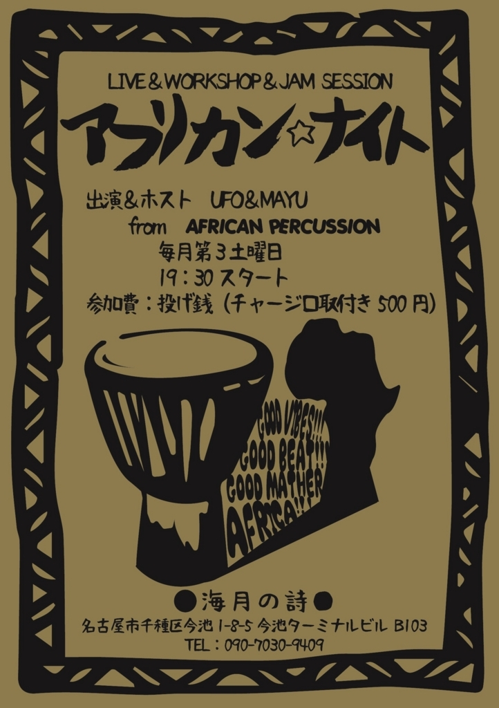f:id:African-Percussion-Nagoya:20170809103432j:plain