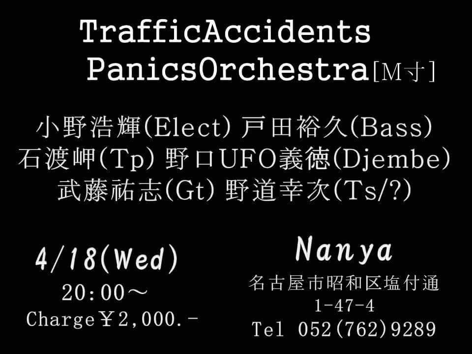 f:id:African-Percussion-Nagoya:20180411141822j:plain