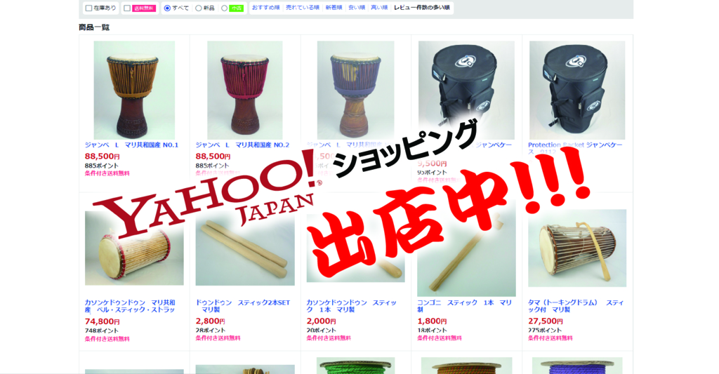 f:id:African-Percussion-Nagoya:20180708220050j:plain