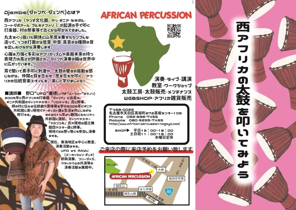 f:id:African-Percussion-Nagoya:20180724195933j:plain