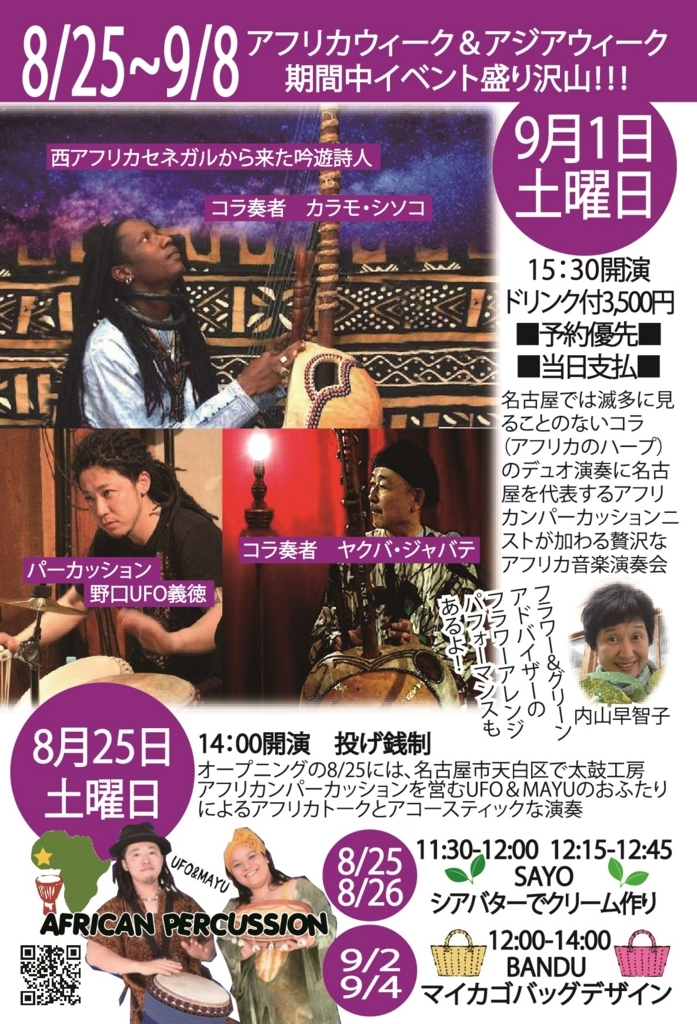 f:id:African-Percussion-Nagoya:20180810162427j:plain