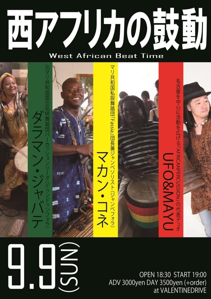 f:id:African-Percussion-Nagoya:20180810164752j:plain