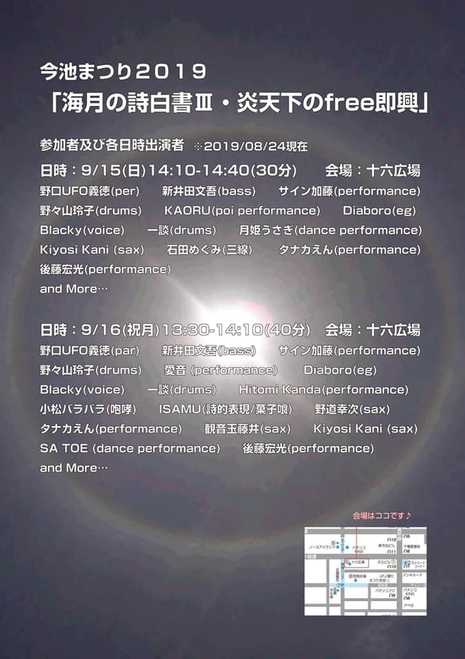 f:id:African-Percussion-Nagoya:20190912221902j:plain