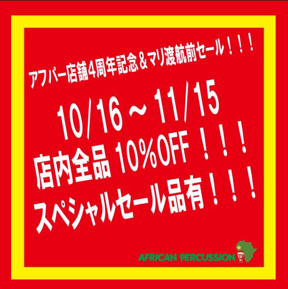 f:id:African-Percussion-Nagoya:20191016193404j:plain