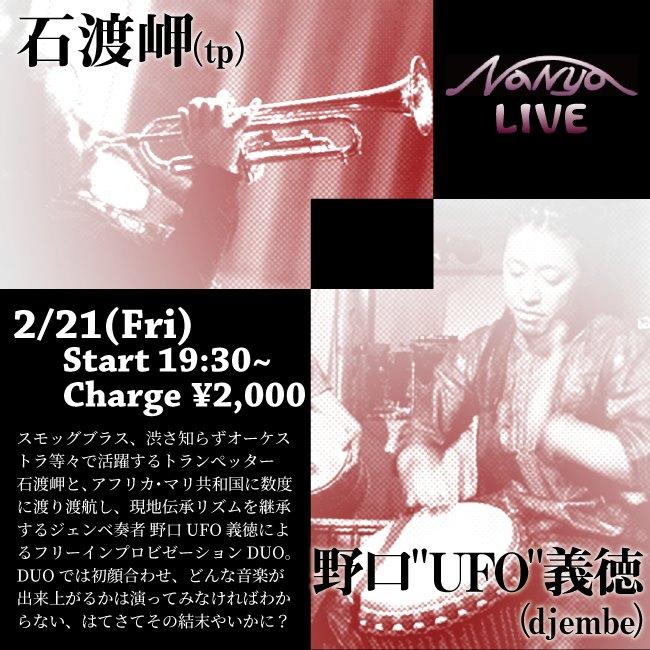 f:id:African-Percussion-Nagoya:20200127181740j:plain