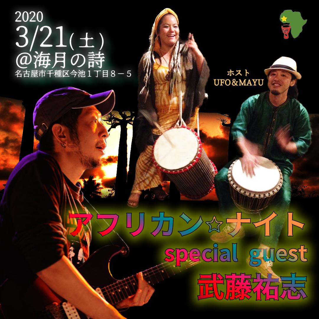 f:id:African-Percussion-Nagoya:20200311153205j:plain