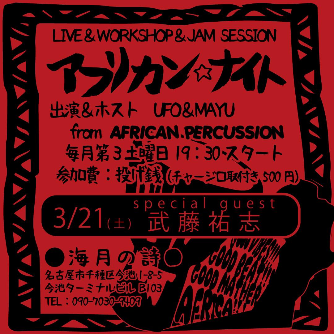 f:id:African-Percussion-Nagoya:20200311153222j:plain