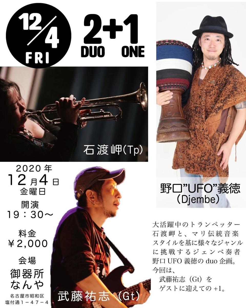 f:id:African-Percussion-Nagoya:20201125190455j:plain