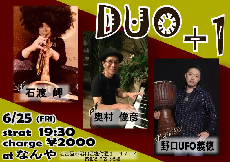 f:id:African-Percussion-Nagoya:20210601182013p:plain