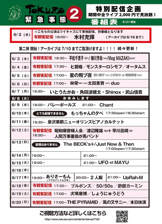 f:id:African-Percussion-Nagoya:20210601182035j:plain