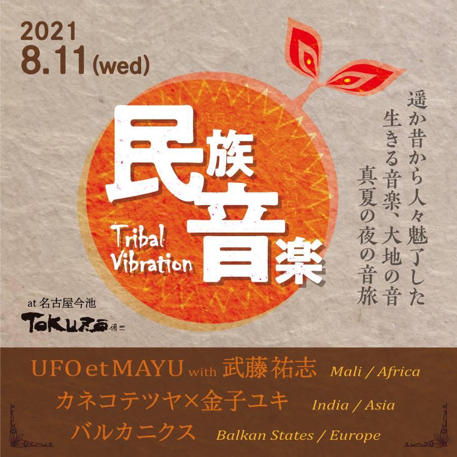 f:id:African-Percussion-Nagoya:20210722203548j:plain