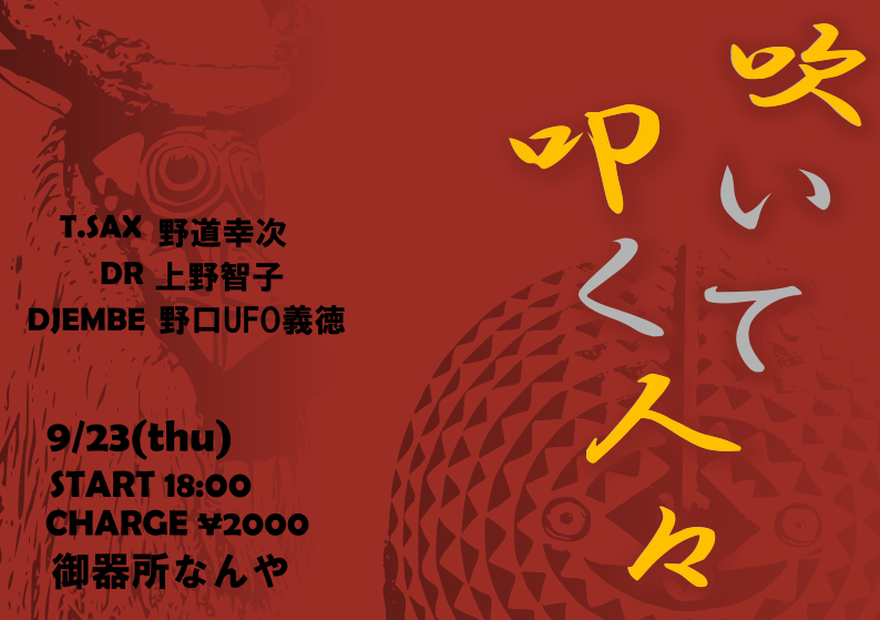 f:id:African-Percussion-Nagoya:20210918211045p:plain