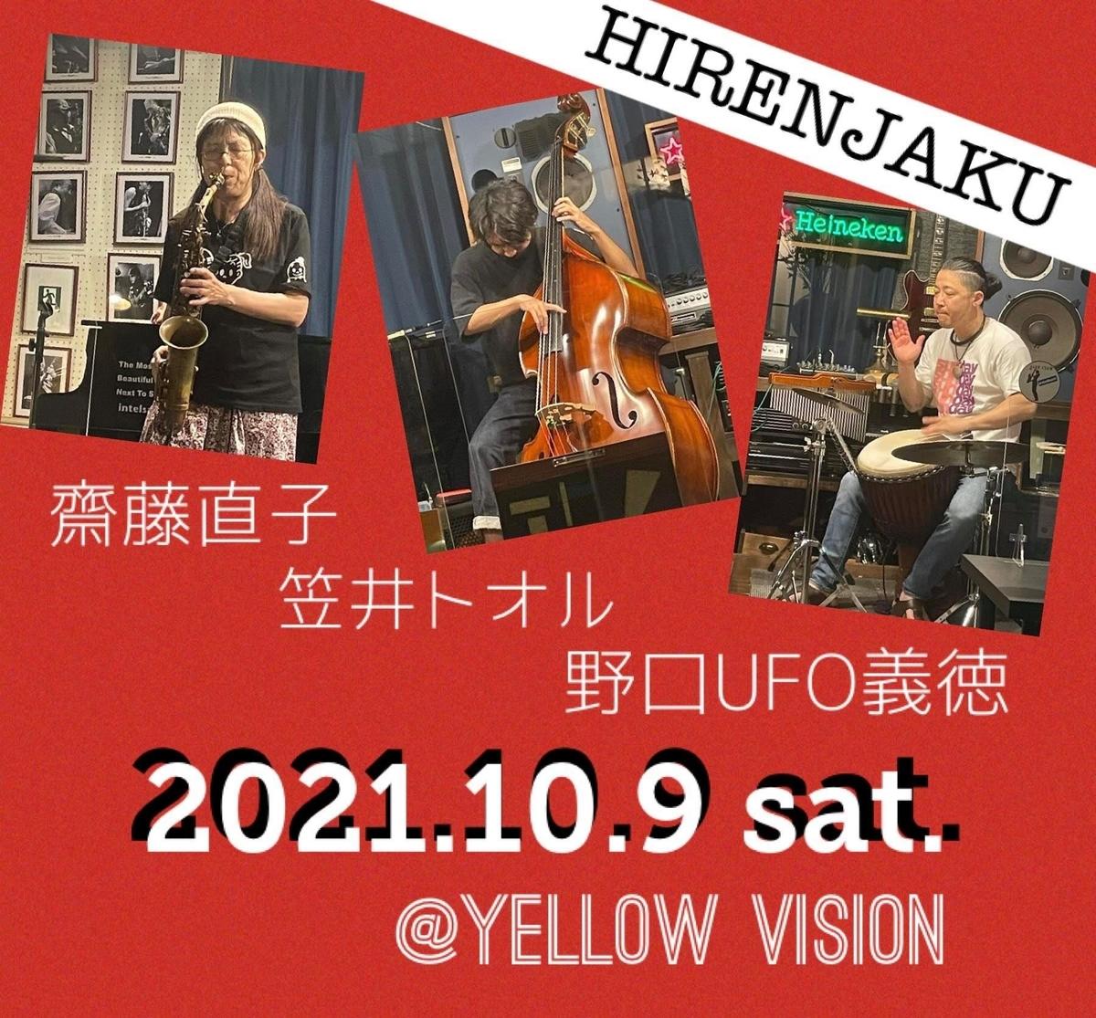 f:id:African-Percussion-Nagoya:20210918211120j:plain