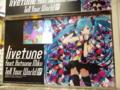 タワーレコード渋谷店/Tell Your World