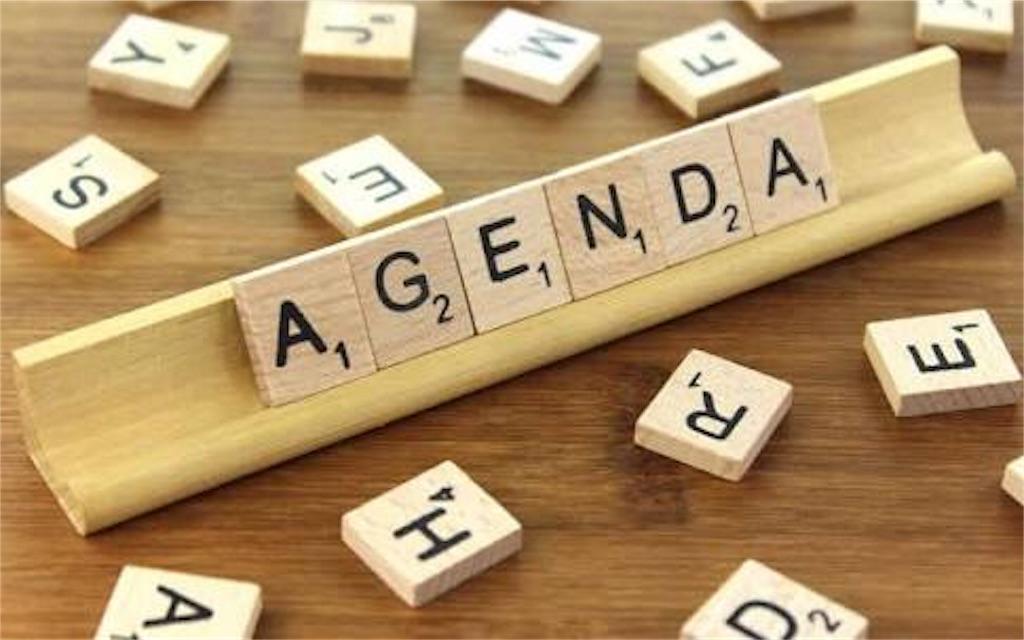 f:id:Agenda03:20180829093737j:image