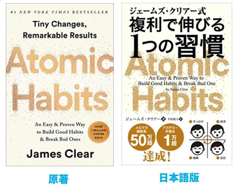 『ジェームズ・クリアー式 複利で伸びる1つの習慣』表紙