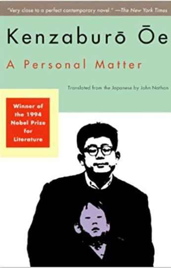 大江健三郎『個人的な体験』英語版表紙