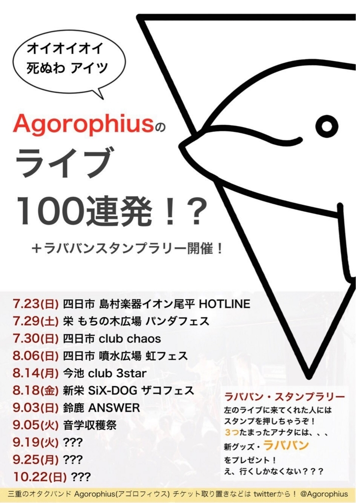 f:id:Agorophius:20170807101749j:plain