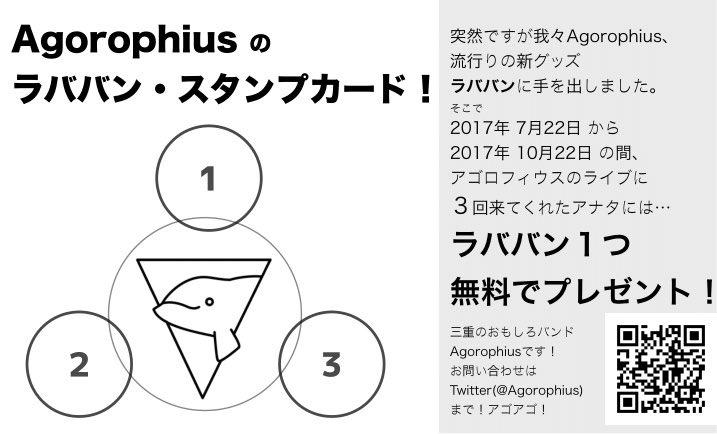 f:id:Agorophius:20170807101757j:plain
