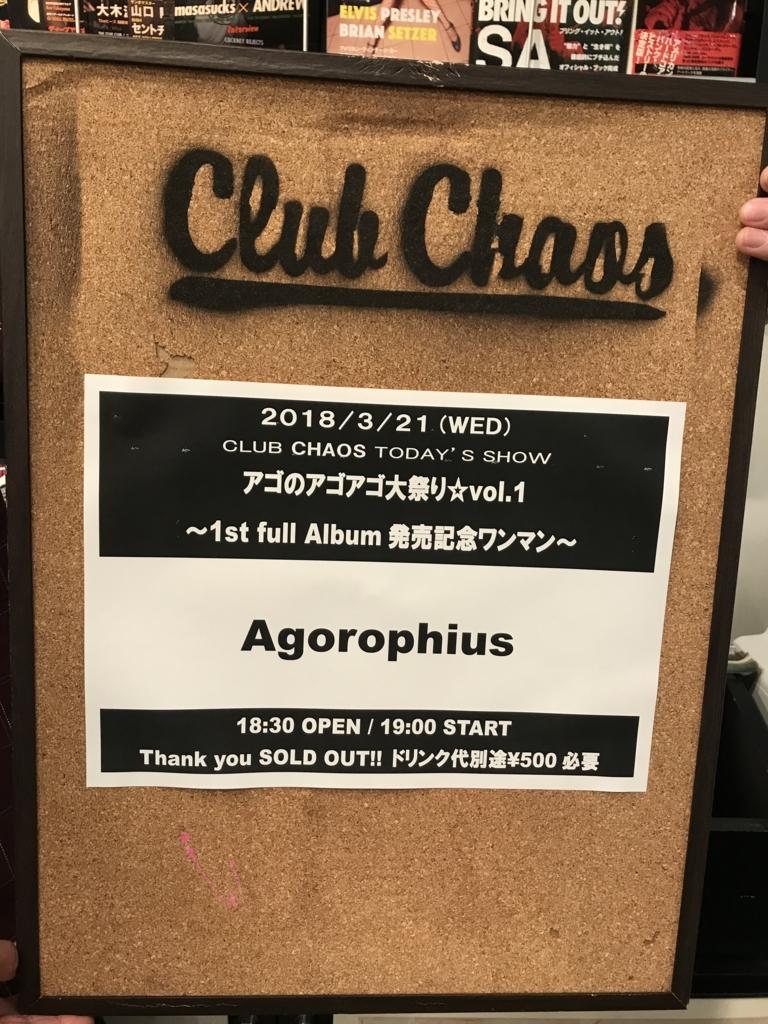 f:id:Agorophius:20180322224949j:plain