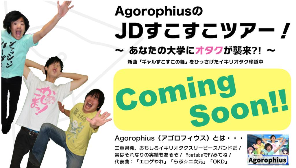 f:id:Agorophius:20180818225230p:plain