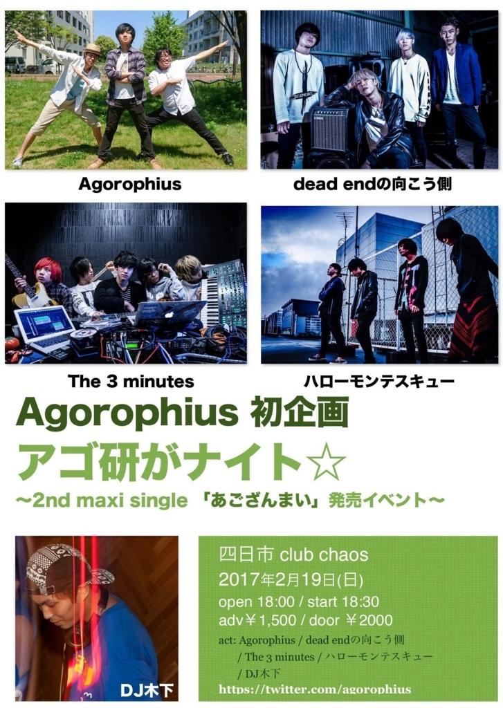 f:id:Agorophius:20180818225701j:plain