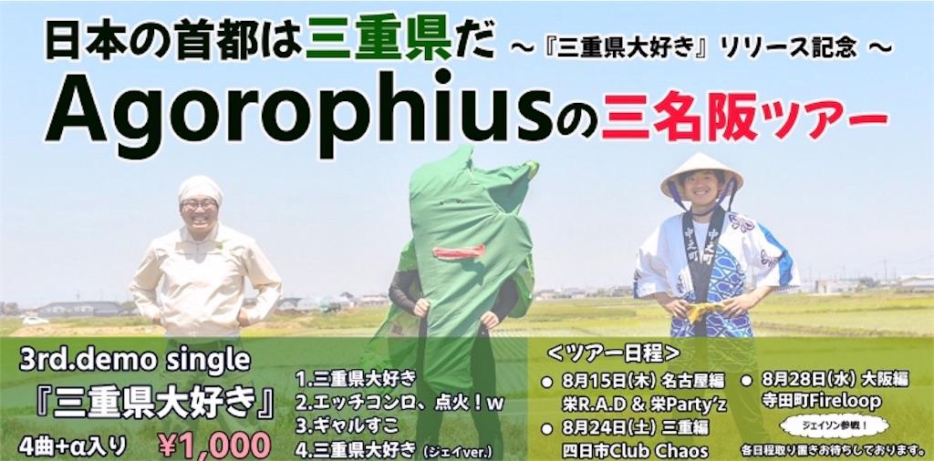 f:id:Agorophius:20190705014744j:image