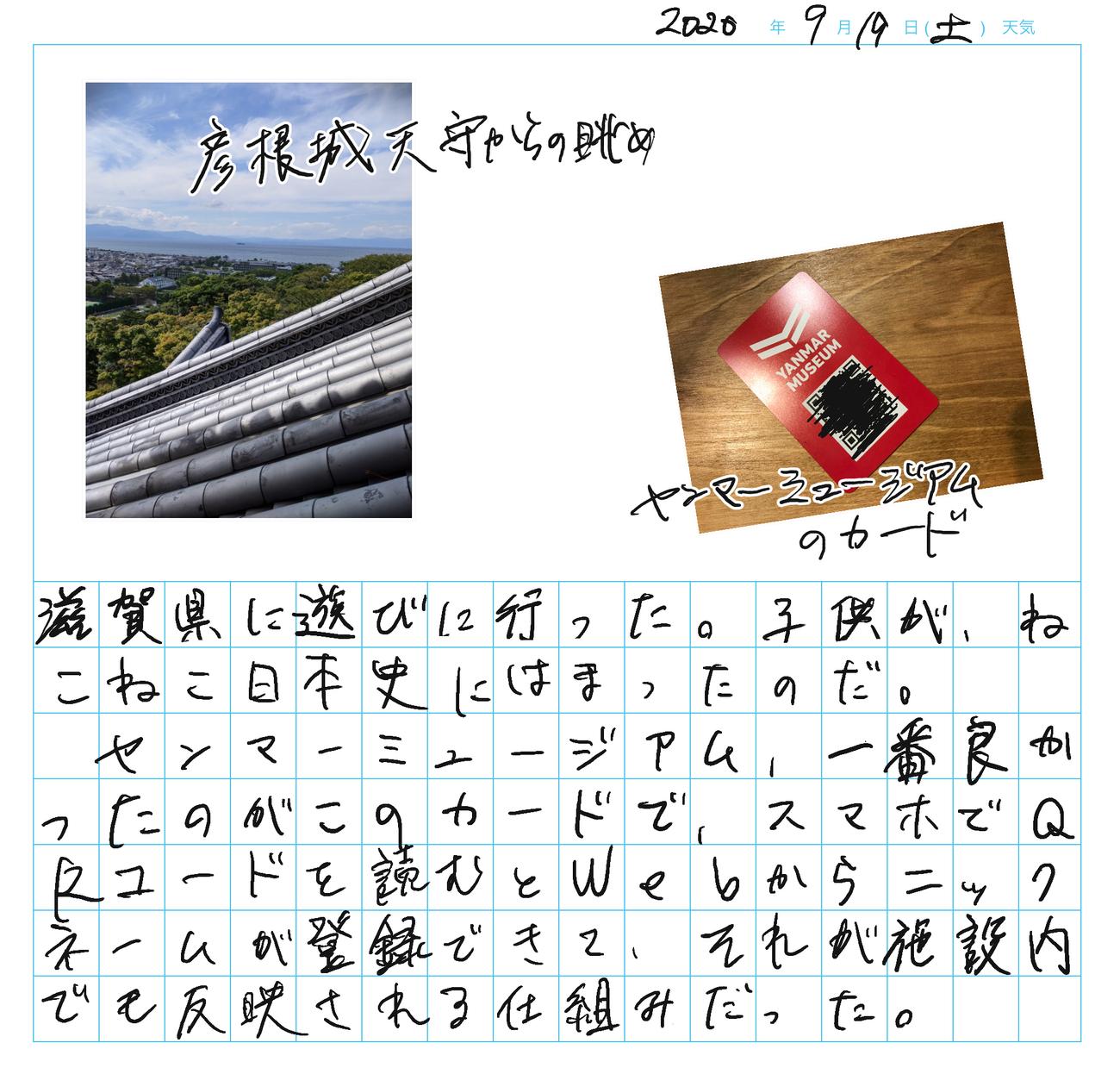 2020 年 9 19 日(土)天気 彦根城天守からの眺め YANMAR MUSEUM ヤンマー22-4 のカード ミ 一 滋賀県に遊びに行った。子供が、ね こねこ日本史にはすっ た のだ。 ヤンマ ジアム一番良か ったのがこ 1 ドで スマホでQRコードを読むとWebからニックネームなど登録できて それが施設内 でも反映される仕組みだった。