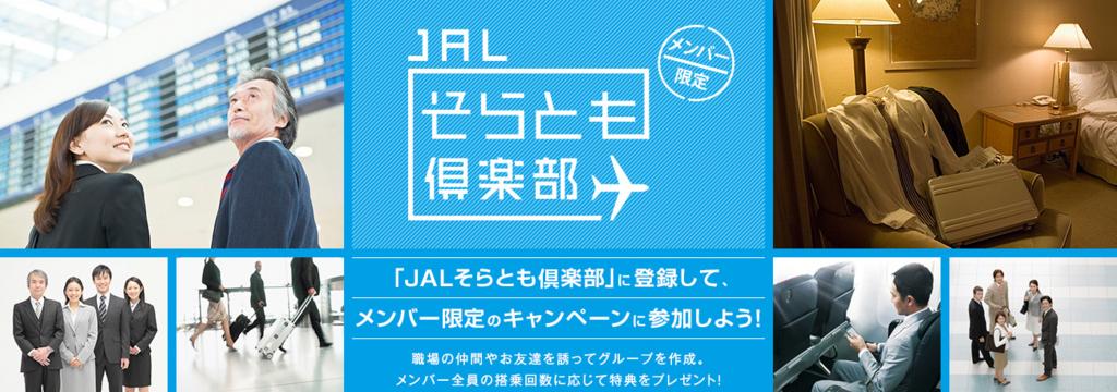 f:id:Airline:20170209194213j:plain