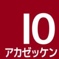 10アカゼッケン