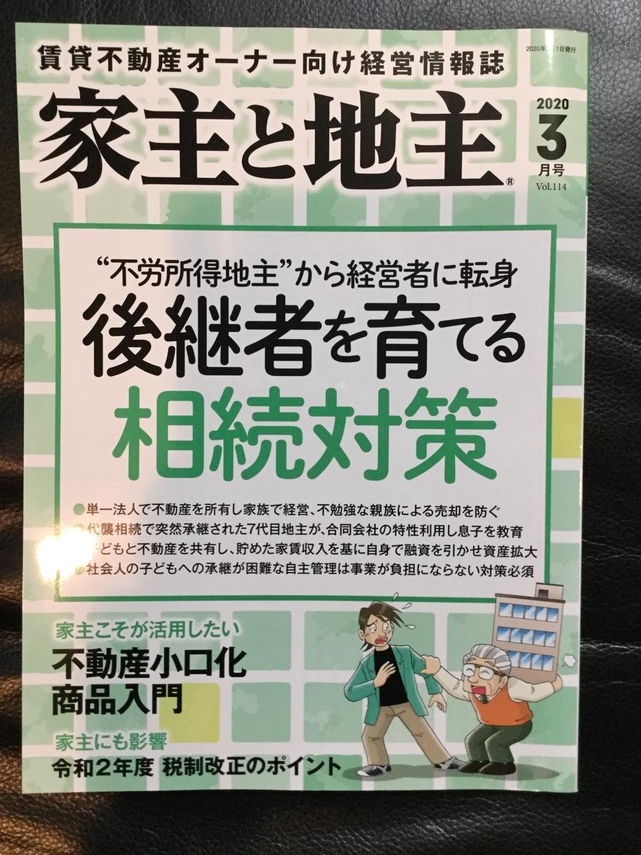 f:id:Akanegumo172:20200618192018j:plain