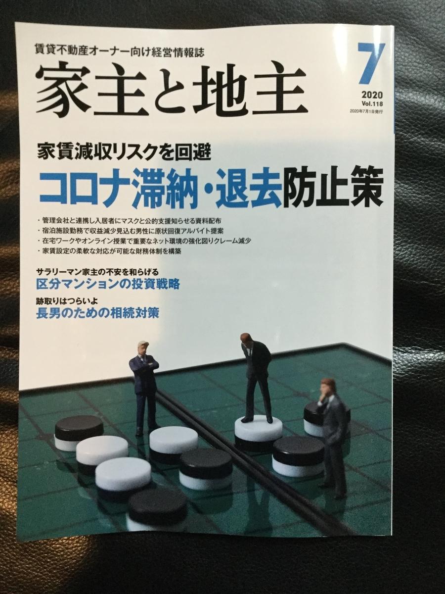f:id:Akanegumo172:20200618192530j:plain
