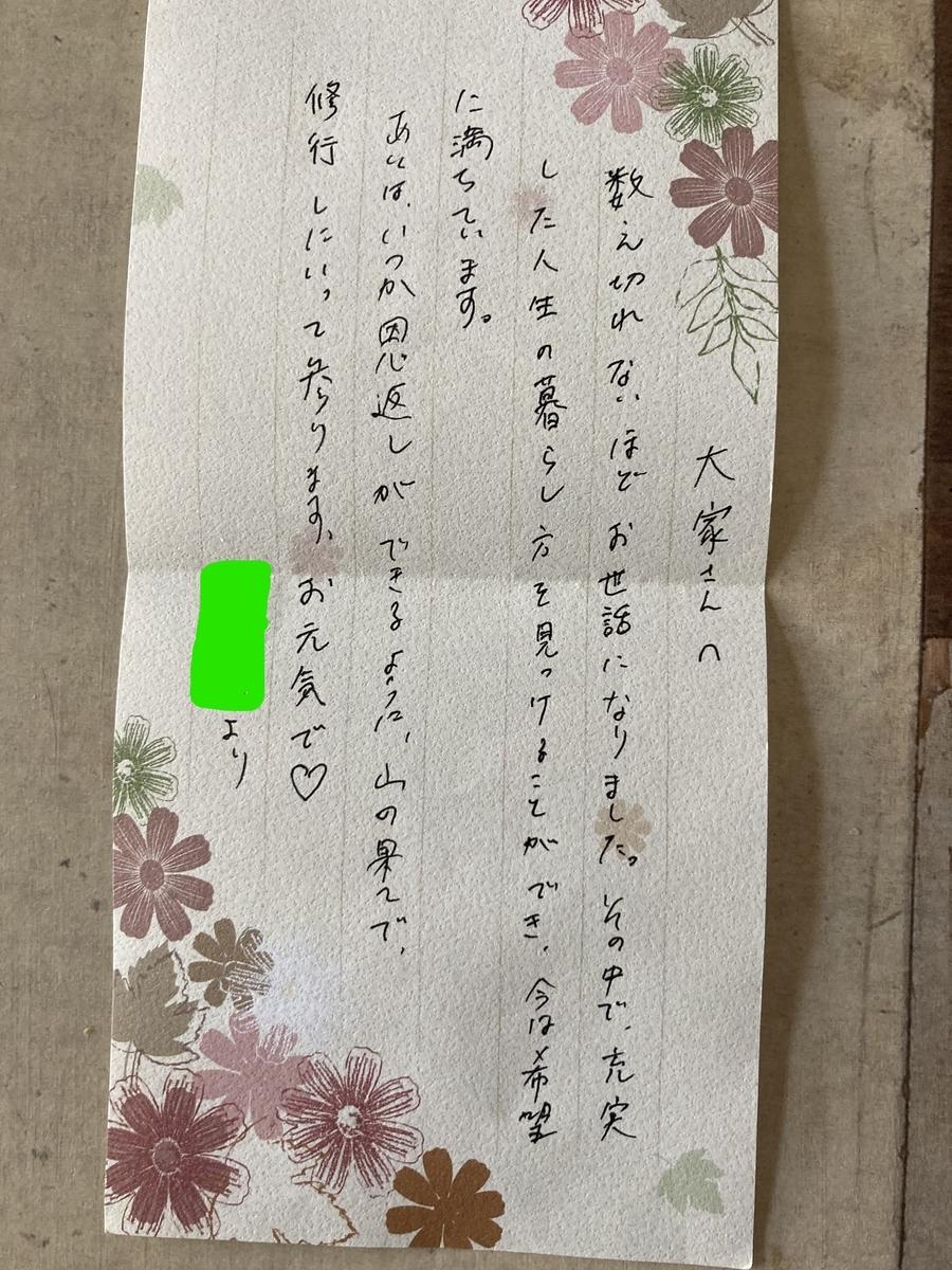 f:id:Akanegumo172:20201015190006j:plain