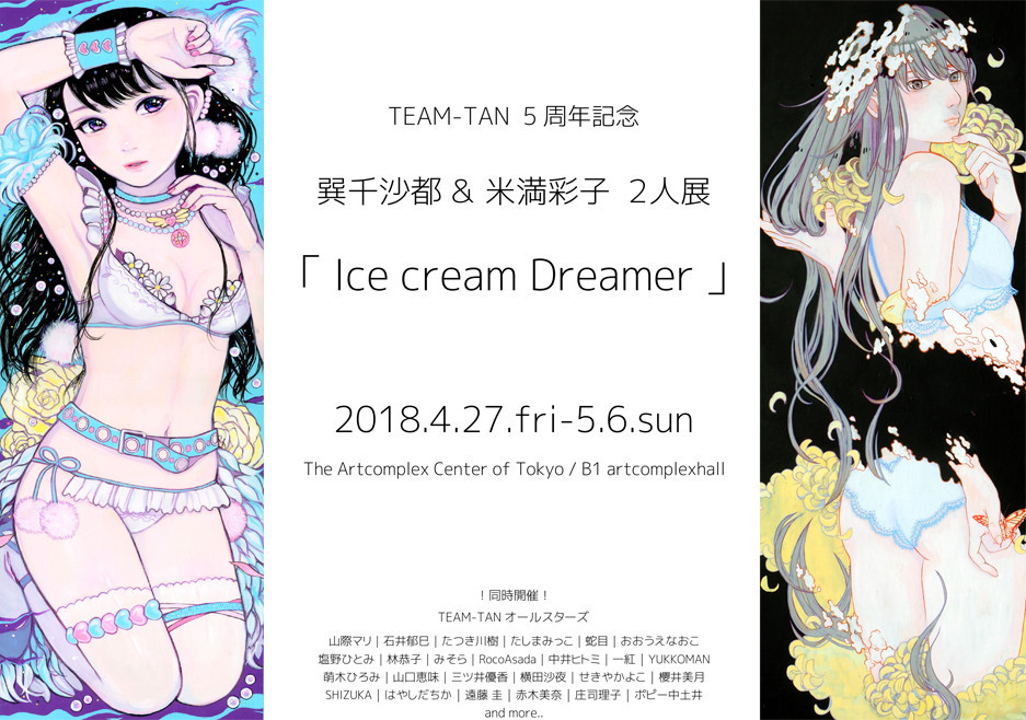 f:id:Akano:20180428042457j:plain