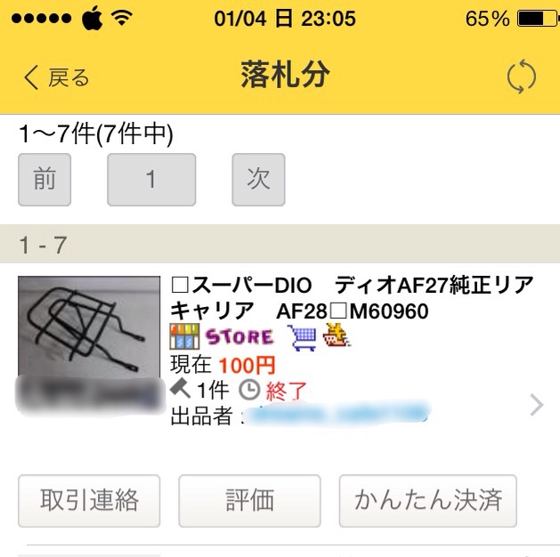 f:id:AkasakaIchiro:20150110152547j:plain