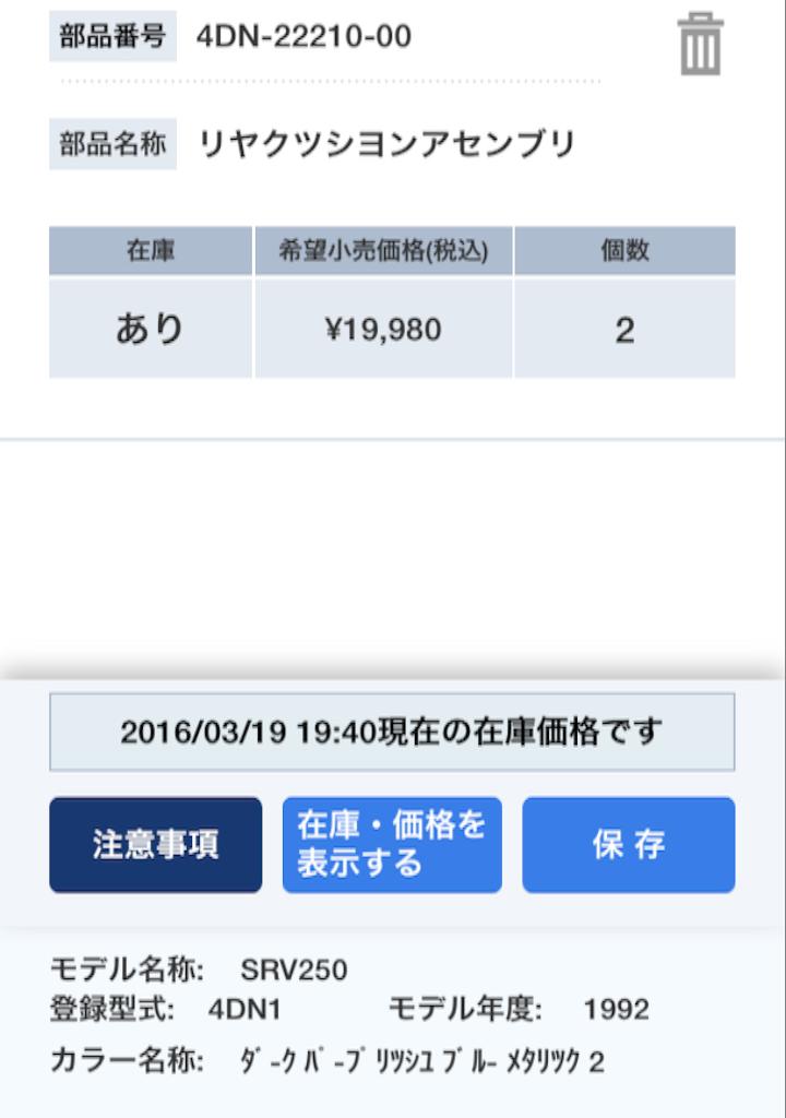 f:id:AkasakaIchiro:20160319194418p:image