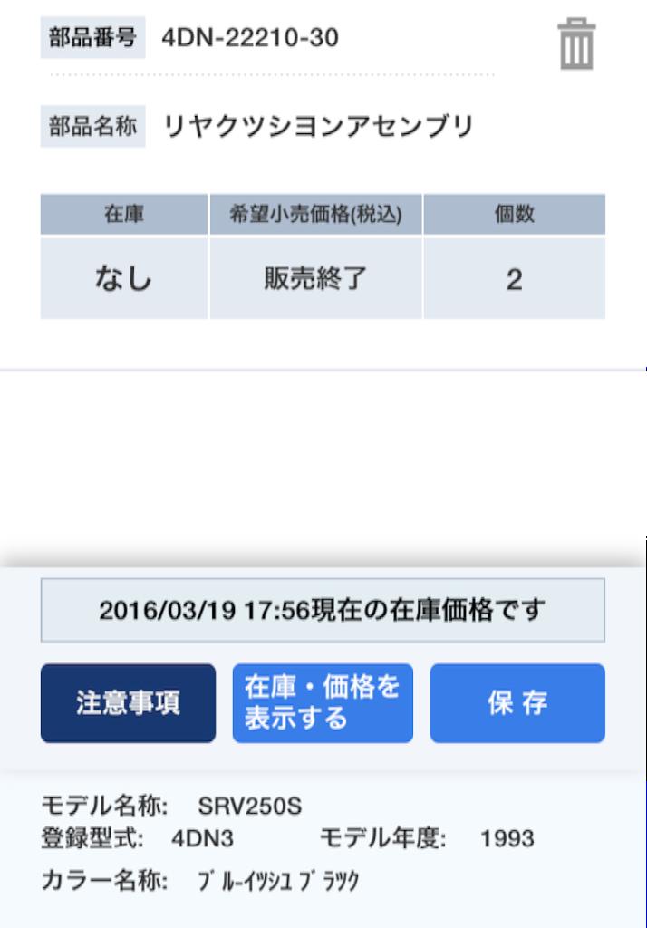 f:id:AkasakaIchiro:20160319195235p:image