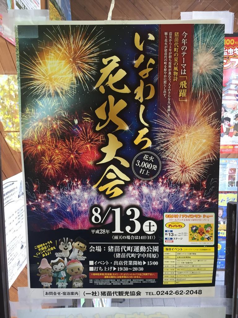 f:id:AkasakaIchiro:20160814224820j:image