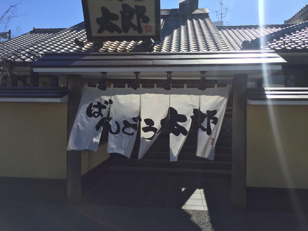 f:id:AkasakaIchiro:20170211211700j:image